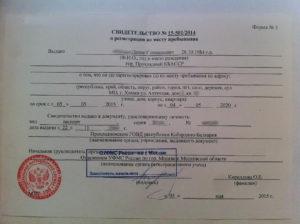 Сделать временную регистрацию в москве