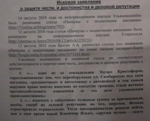 Судебная практика 2019 исков о клевете