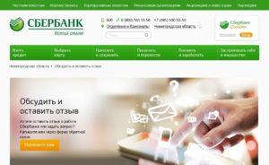 Как написать претензию сбербанку через интернет