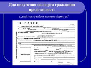 Скачать образец заявления на получение паспорта в 14 лет