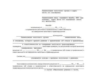 Куда обжалование постановления инспекции труда в отношении физического лица