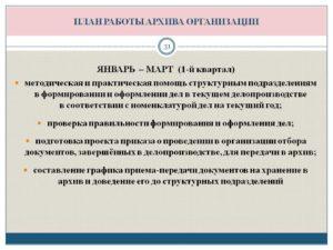 План работы архивариуса на год образец