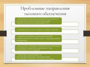 Обязанности специалиста тылового обеспечения