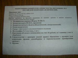 Перечень документов на лицензию на оружие охотничье