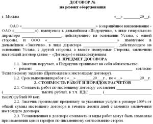 Договор на шеф монтаж оборудования образец