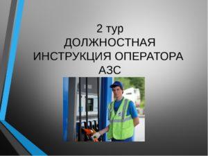 Функциональные обязанности оператора газозаправщика