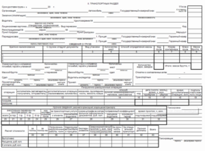 Какие закрывающие документы необходимы для перевозки инертных материалов