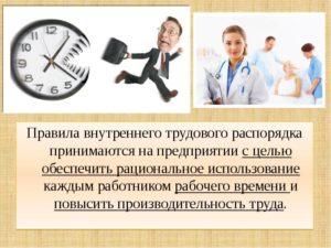 Нарушения внутреннего трудового распорядка