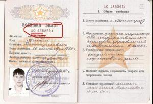 Военный билет при смене прописки