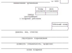 Образец приказа об награждении грамотой