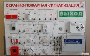 Должносные обязонности монтажника охранно пожарной сигнализации
