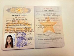 Кто оформляет контракт женщина военный билет