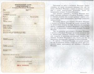 Документы необходимые для приглашения иностранного гражданина