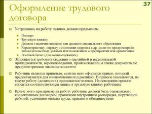 Ошибки при составлении трудового договора