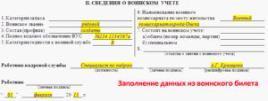 Правильное заполнение личной карточки работника формы т 2 воинский учет