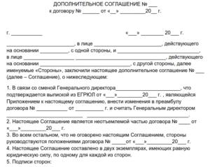 Доп соглашение при смене директора и расчетного счета