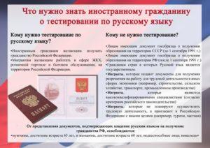 Получение носителя русского языка фмс 2019