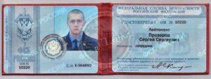 Поддельное удостоверение фсб