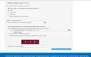 Как заказать кадастровый паспорт на квартиру на сайте росреестра