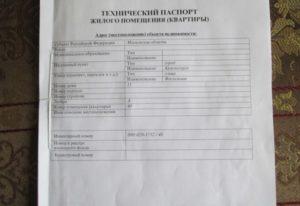 Онлайн технический паспорт на помещение