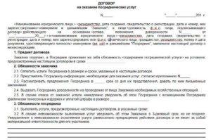 Договор на оказание консультационных услуг между юридическими лицами