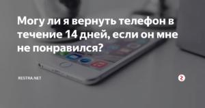 Можно ли вернуть телефон обратно в течении 14 дней