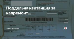 Капитальный ремонт статья где указываются в квитанции