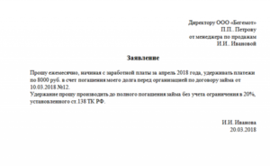 Образец заявления сотрудника о перечислении отпускных вместе с заработной платой