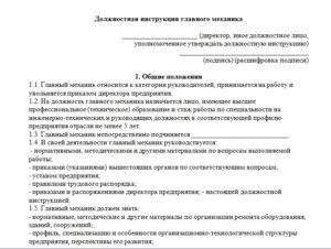 Должностная инструкция заместителя главного механика предприятия