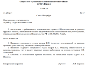 Порядок хранения трудовых книжек в отделе кадров