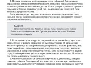 Документа на перевод в садик