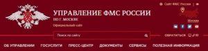 Номера фмс москва