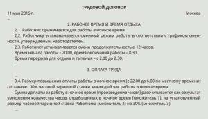 Режим труда и отдыха при 12 часовом рабочем дне в трудовом договоре