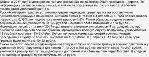 Военный пенсионер 60 лет положено ли 1000 р доплата в г москва