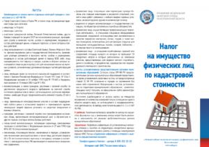 Федеральный закон по земельному налогу льготы физ лицам