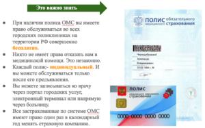 Страховая компания для регистрации медицинского полиса на территории москвы
