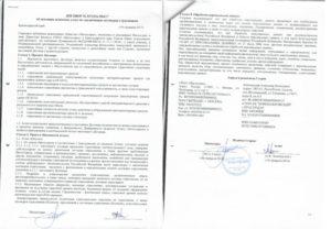 Договор со страховым агентом физическим лицом