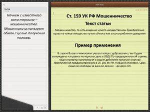 В каких случаях по 159 статье ч 3 дают условный срок