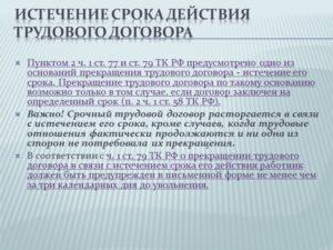По истечению срока действия трудового договора