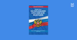 Закон об образовании рф последняя редакция 2019 картинки