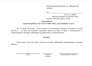 Заявление о рассмотрении дела в отсутствии ответчика образец