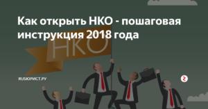 Открытие нко пошаговая инструкция 2019 года