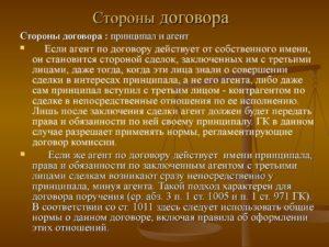 Ответственность принципала по агентскому договору