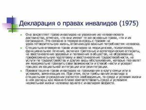 Декларация о соцзащите инвалидов характеристики