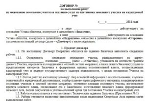 Договор на выполнение кадастровых работ образец 2019