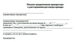 Уведомление о расторжении договора аренды с неопределенным сроком