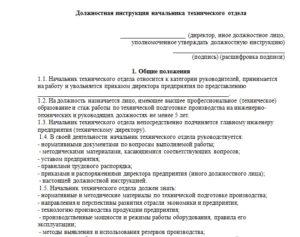 Начальник отдела технического обслуживания должностная инструкция