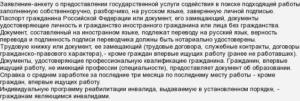 Регистрация киргизов работодателем обязанность работодателя