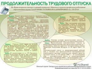 Продолжительность трудового отпуска в россии