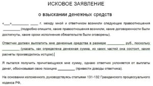 Исковое заявление о взыскании денежных средств с управляющей компании